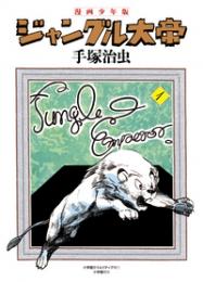 漫画少年版 ジャングル大帝 豪華限定版