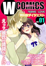 Wコミックス TeensLove 無料版ダイジェスト版 vol. 漫画試し読み,立ち読み