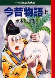 マンガ日本の古典 [文庫版] 漫画