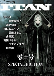 ITAN零号 SPECIAL EDITION 漫画試し読み,立ち読み