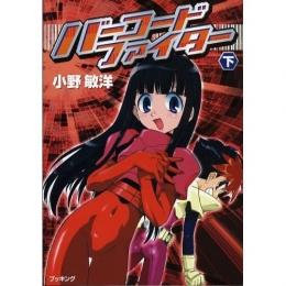 バーコード・ファイター (上下巻 全巻) 漫画