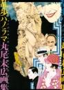 【画集】丸尾末広画集 乱歩パノラマ 漫画