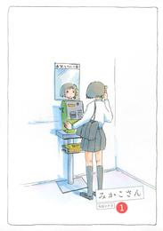 みかこさん 漫画試し読み,立ち読み