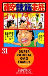 浦安鉄筋家族 漫画