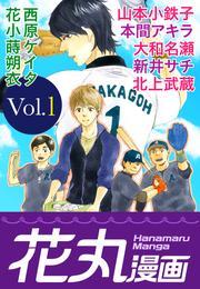 花丸漫画 Vol. 漫画試し読み,立ち読み