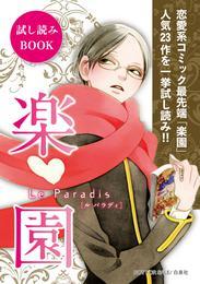 楽園コミックスお試し読み 2014秋 漫画試し読み,立ち読み
