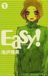 イージー! Easy! 漫画