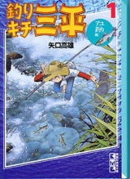 釣りキチ三平 川釣りセレクション [文庫版] 漫画
