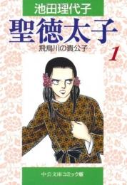 聖徳太子 [文庫版] 漫画
