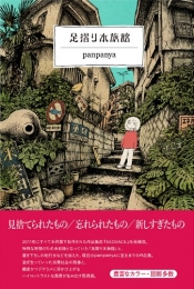 足摺り水族館 漫画