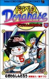 ドラベース ドラえもん超野球外伝 漫画