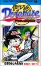 【漫画】ドラベース ドラえもん超野球外伝 ( 漫画