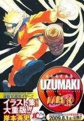 【画集】NARUTO-ナルト- 岸本斉史画集 UZUMAKI 漫画