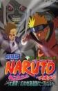 劇場版NARUTO-ナルト-大激突!幻の地底遺跡だって 漫画