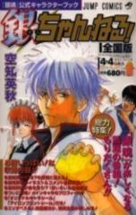 銀魂公式キャラクターブック「銀ちゃんねる!」 漫画