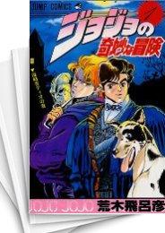 【中古】ジョジョの奇妙な冒険 [新書版] 漫画