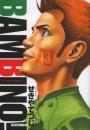 バンビ〜ノ! SECONDO 漫画