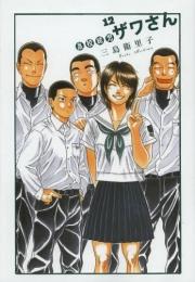 高校球児ザワさん 漫画