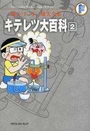 キテレツ大百科 [文庫版]  (1-2巻 全巻)