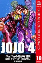 ジョジョの奇妙な冒険 第4部 カラー版 漫画