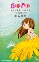 アニメ 君に届け GUIDE BOOK 漫画