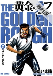 黄金のラフ 漫画試し読み,立ち読み