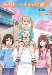 きんぱつへきがん関西版 漫画