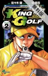 KING GOLF 漫画試し読み,立ち読み