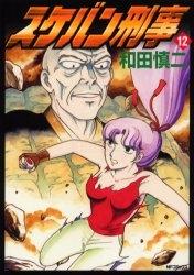 スケバン刑事 [完全版] 漫画