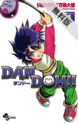 DAN DOH!! 漫画試し読み,立ち読み