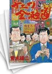 【中古】ナニワ金融道 漫画