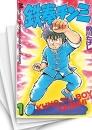 【中古】鉄拳チンミ 漫画
