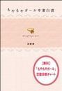 【無料】「もやもやガール」恋愛診断チャート ~あなたの恋愛が結婚へつながらない原因はコレ!~ 漫画