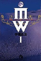 MW ムウ [文庫版] 漫画