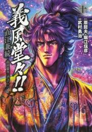 義風堂々!!直江兼続〜前田慶次酒語り〜 漫画