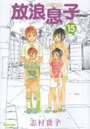 放浪息子 (1-11巻 最新巻)