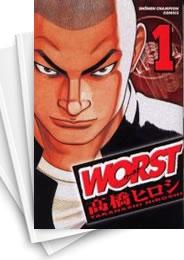 【中古】ワースト WORST 漫画