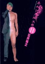 ホムンクルスの目 漫画