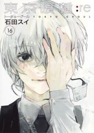 東京喰種−トーキョーグール−:re 漫画