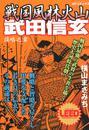 戦国風林火山武田信玄 謀略之章 漫画