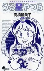 うる星やつら [新装版] (1-34巻 全巻)