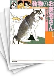 【中古】動物のお医者さん [文庫版] 漫画