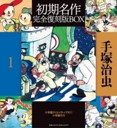 手塚治虫初期名作完全復刻版BOX1