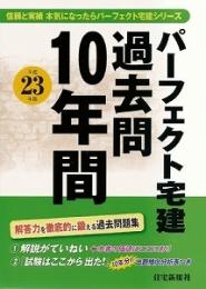 【書籍】パーフェクト宅建過去問10年間平成23年版 漫画