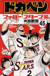ドカベン スーパースターズ編 漫画