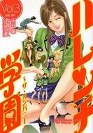 ハレンチ学園〜ザ・カンパニー〜 漫画