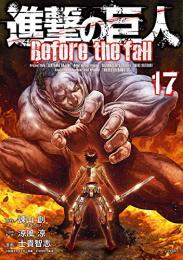 進撃の巨人 Before the fall 漫画