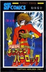 宇宙海賊キャプテンハーロック [完全復刻版] 漫画