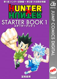 HUNTER×HUNTER STARTER BOOK 漫画試し読み,立ち読み