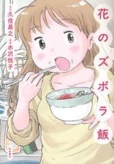 花のズボラ飯セット (全 漫画